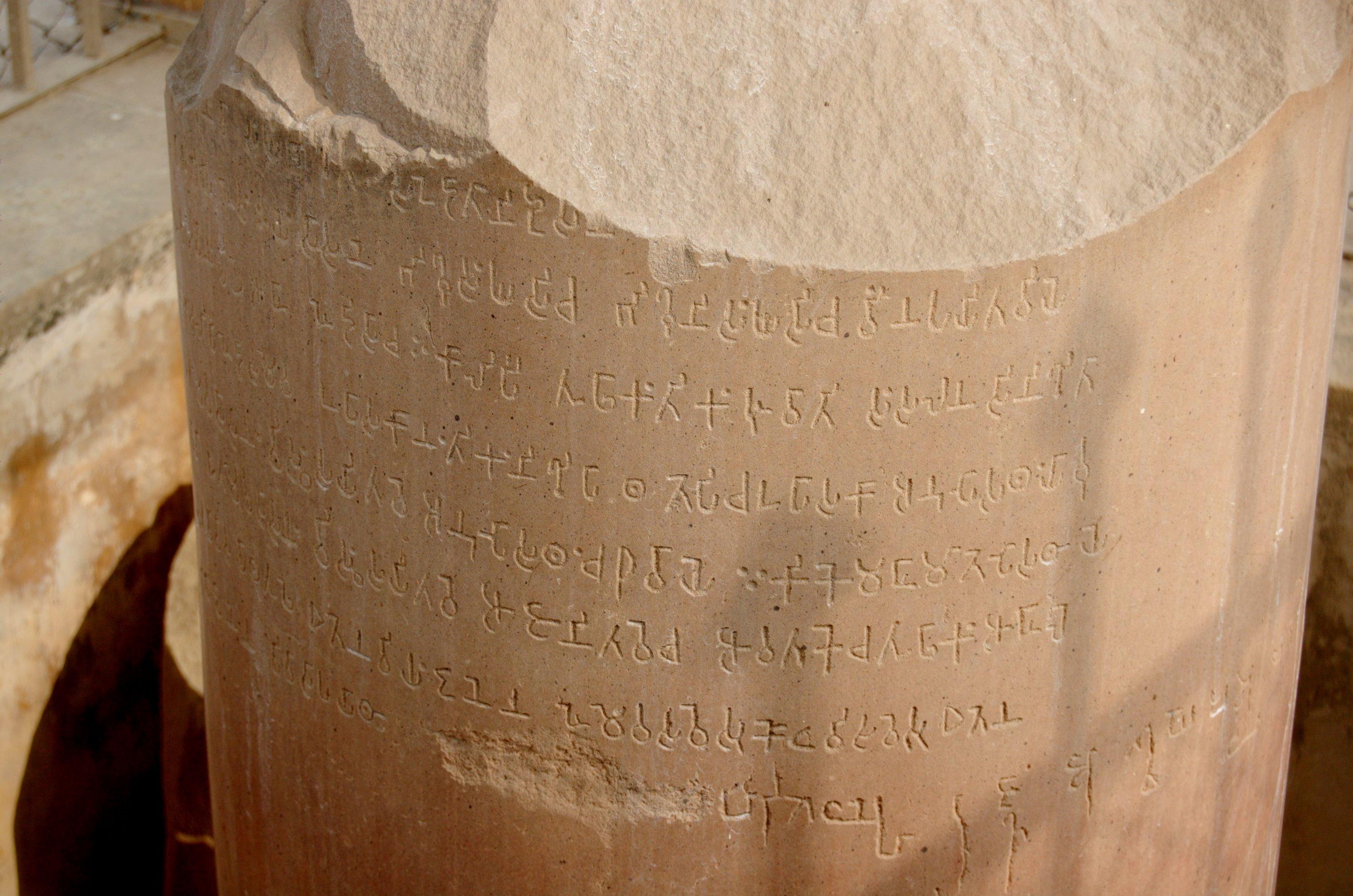 Dòng chữ trên trụ đá mà vua A Dục đã khắc -